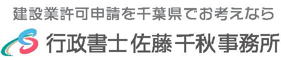 建設業許可申請を千葉県でお考えなら【行政書士佐藤千秋事務所】